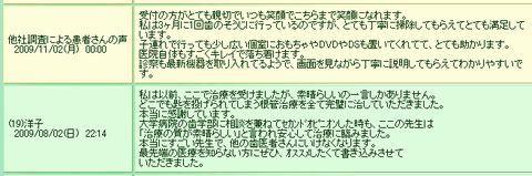 大阪府吹田市 口コミサイト