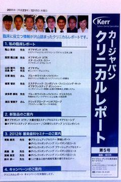 Kerr カージャパン クリニカルレポート
