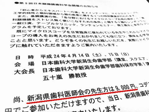 日本顕微鏡歯科学会 新潟