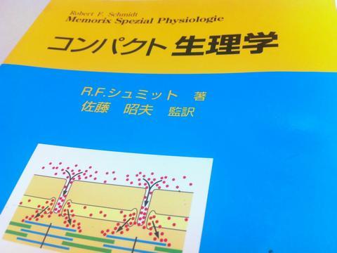 コンパクト生理学