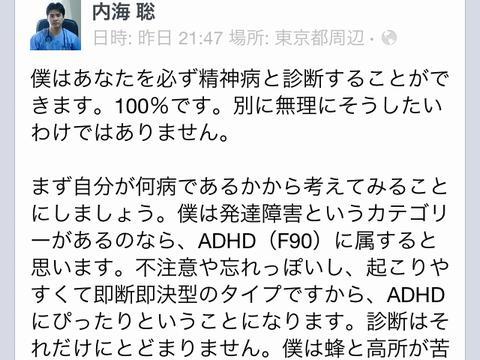 Facebook 内海聡
