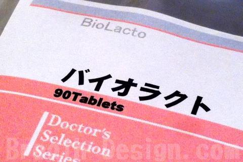 バイオラクト ラクトフェリン 有胞子乳酸菌 セルロース オリゴ糖