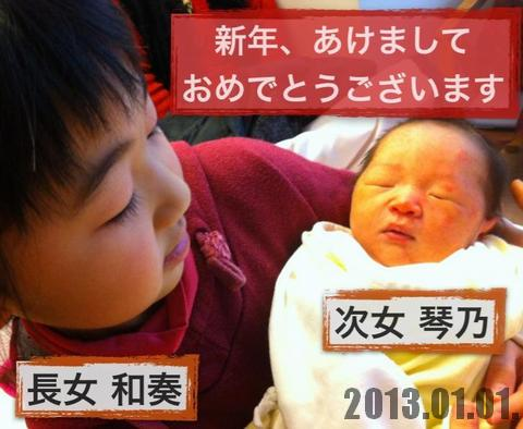 新年のあいさつ 2013