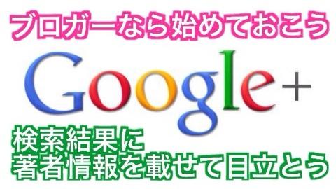 Googleプラス 著者情報