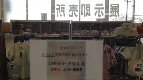 かりゆしウェア展示即売所 那覇 かりゆしウェア 安い