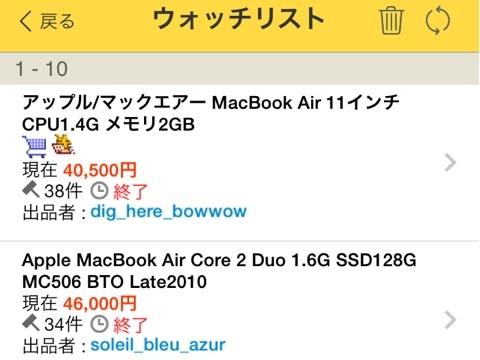 MacBook Air メモリー増設 メモリー換装