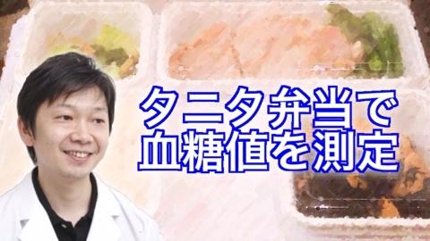 タニタ 食堂 弁当 カフェ 血糖値