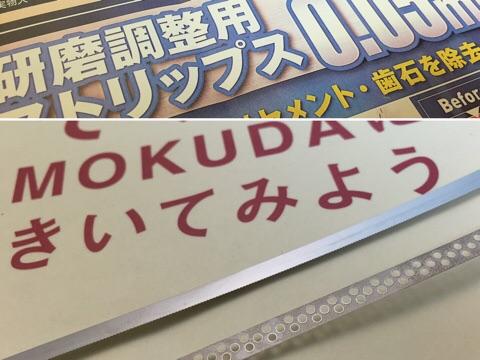 研磨調整用ストリップス メタル 茂久田商会