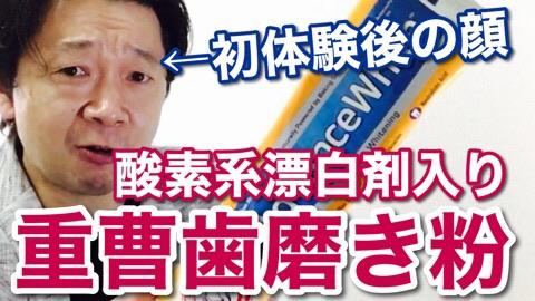 過炭酸ナトリウム 歯磨き