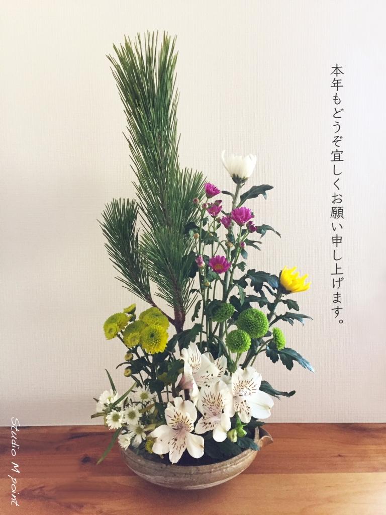 スタジオ・エム・ポイント新年の花