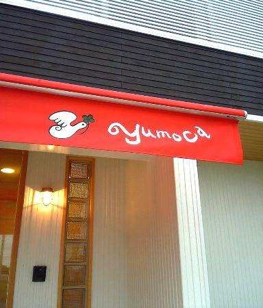 yumoca玄関テント