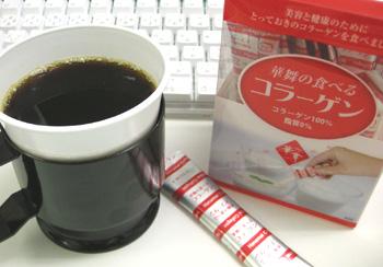 食べるコラーゲン&コーヒー
