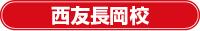 SEIYU_NAGAOKA