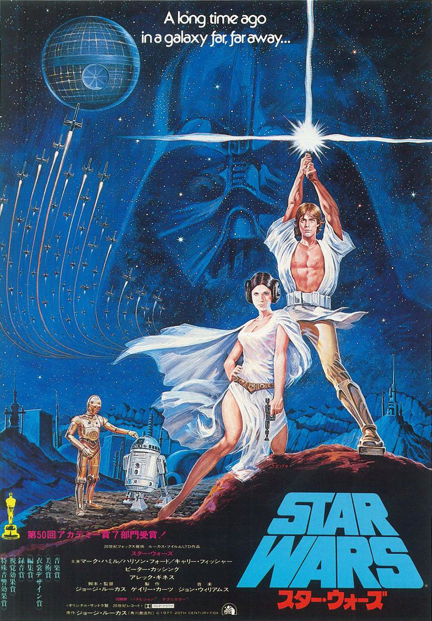 star_wars_1977.jpg