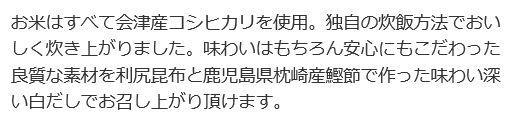 +すべて会津産.JPG