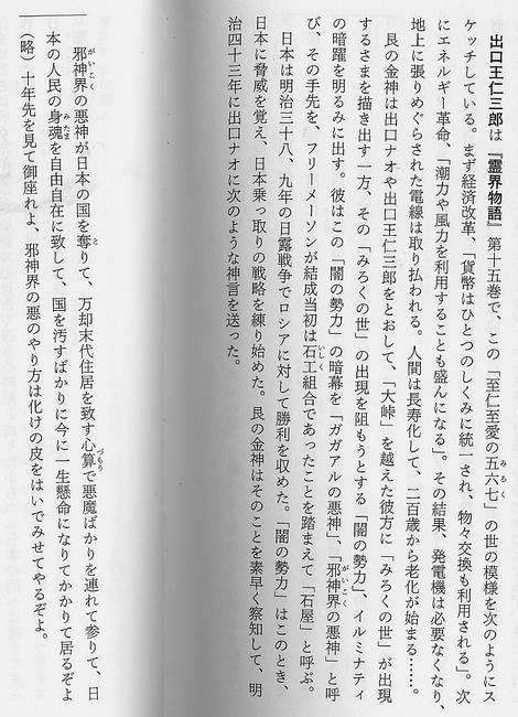 +出口王仁三郎.png