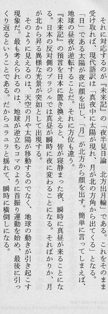 4未来記.jpg