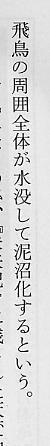 6 未来記.jpg