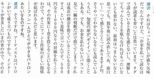 +浦沢本音1.jpg
