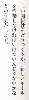 +浦沢本音2.jpg