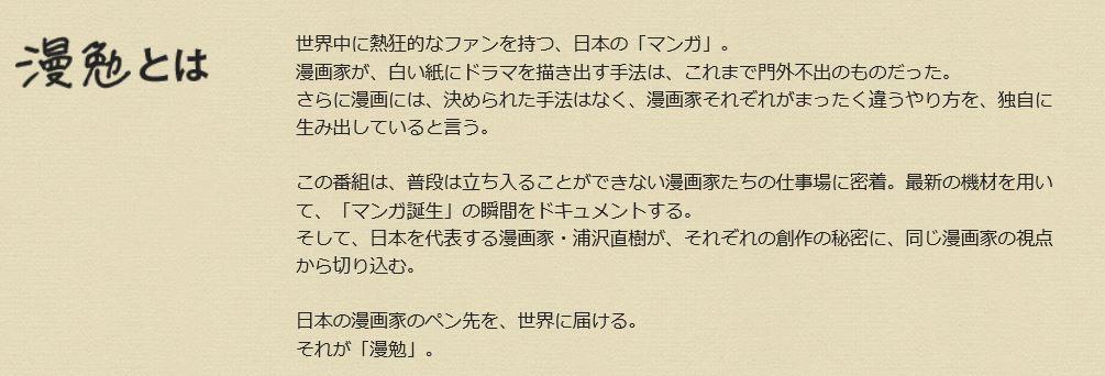 漫勉.JPG