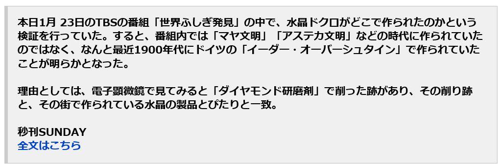スカルニセモノ.JPG