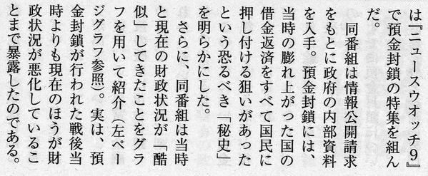 +ニュースウォッチ9.jpg