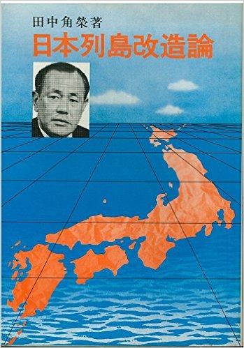 日本列島改造論.jpg
