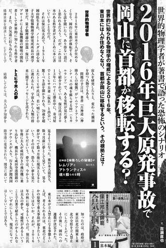 +岡山.jpg
