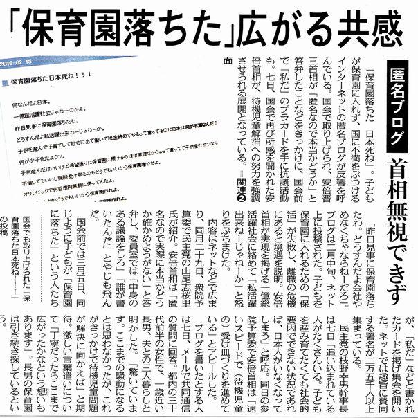 +幼稚園落ちた 2016-03-08.jpg