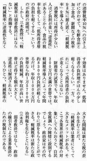 +金持ち優遇3.jpg