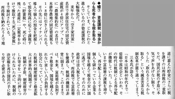 +金持ち優遇4 死者からとる税金.jpg