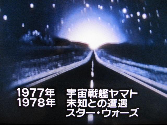 ヤマト1977.jpg