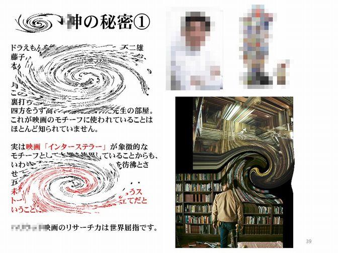 +2  スライド39.jpg