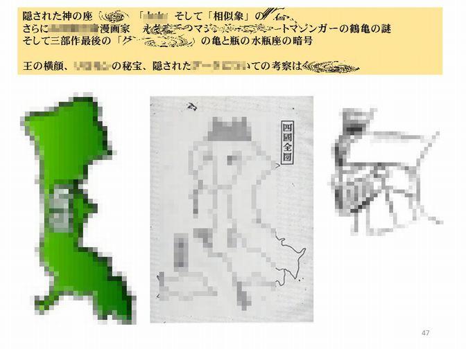 +2  スライド47.jpg
