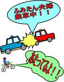 タクシー事故1