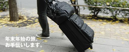 旅行にいく 帰省や海外旅行など、年末年始の旅を無印良品がお手伝いします。身軽に動きたい、旅先で不便な思いをしたくない、そんな理想の旅行をお楽しみいただくためのアイテムを豊富にそろえました。