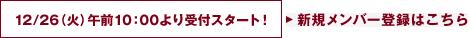 MUJI.netメンバーだけのお得がたくさん。・5,250円以上のご購入で配送無料・MUJI.netメンバーだけのお得なキャンペーンがたくさん・MUJI.netメンバー限定ファクトリーアウトレット商品をご購入いただけます。