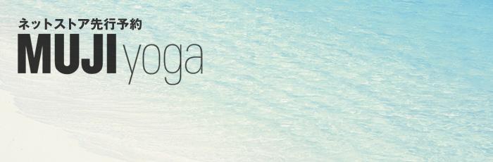 ベーシック、リラックス、リゾートの3つのテーマを軸に、これまでありそうでなかったヨガウェアをご紹介するMUJI YOGA。無印良品から2007年3月1日(木)にデビューします。ネットストアでは、発売に先駆けて先行予約を受け付けます。限定店舗のみお取り扱いのMUUI YOGAを、この機会にぜひおためしください。