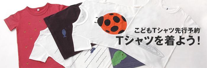 今年の夏は、新作のプリントTシャツで!水をモチーフにした3種類のデザインと、虫をモチーフにした4種類のデザインは、まぶしい太陽の下で遊びまわるお子さまたちにぴったりなかわいらしいアイテムです。綿100%で、機能性にもこだわった新作プリントTシャツの数々が勢ぞろい。ネットストアでは先行予約受付中です。
