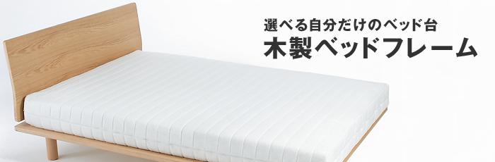 自由な組み合わせが楽しめる、フレームが薄いシンプルなベッドが誕生しました。すのこにはウッドスプリングを採用し、快適なクッション性を実現。ラテックスを使用したマットレスと組み合わせた、お得なセット商品も数量限定でご用意しています。