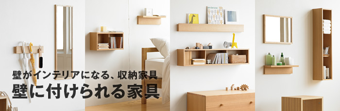 好きな場所に自由に取り付けられる、木製の家具が誕生しました。シンプルな棚タイプ、汎用性の高い箱タイプ、和の建築からヒントを得た長押(なげし)タイプ、壁のスペースを有効に使えるミラーの4タイプで登場。工夫とアイデアで使い方を無限大に広げられる、「壁に付けられる家具」を豊富な使用例と一緒にご紹介します。