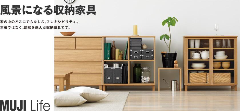 たとえば、自分だけの風景をつくるためのシェルフ。ほかの家具と調和しながら、自由に組み合わせることができるチェスト。「暮らしを編集する」という視点でつくった、無印良品の収納家具です。
