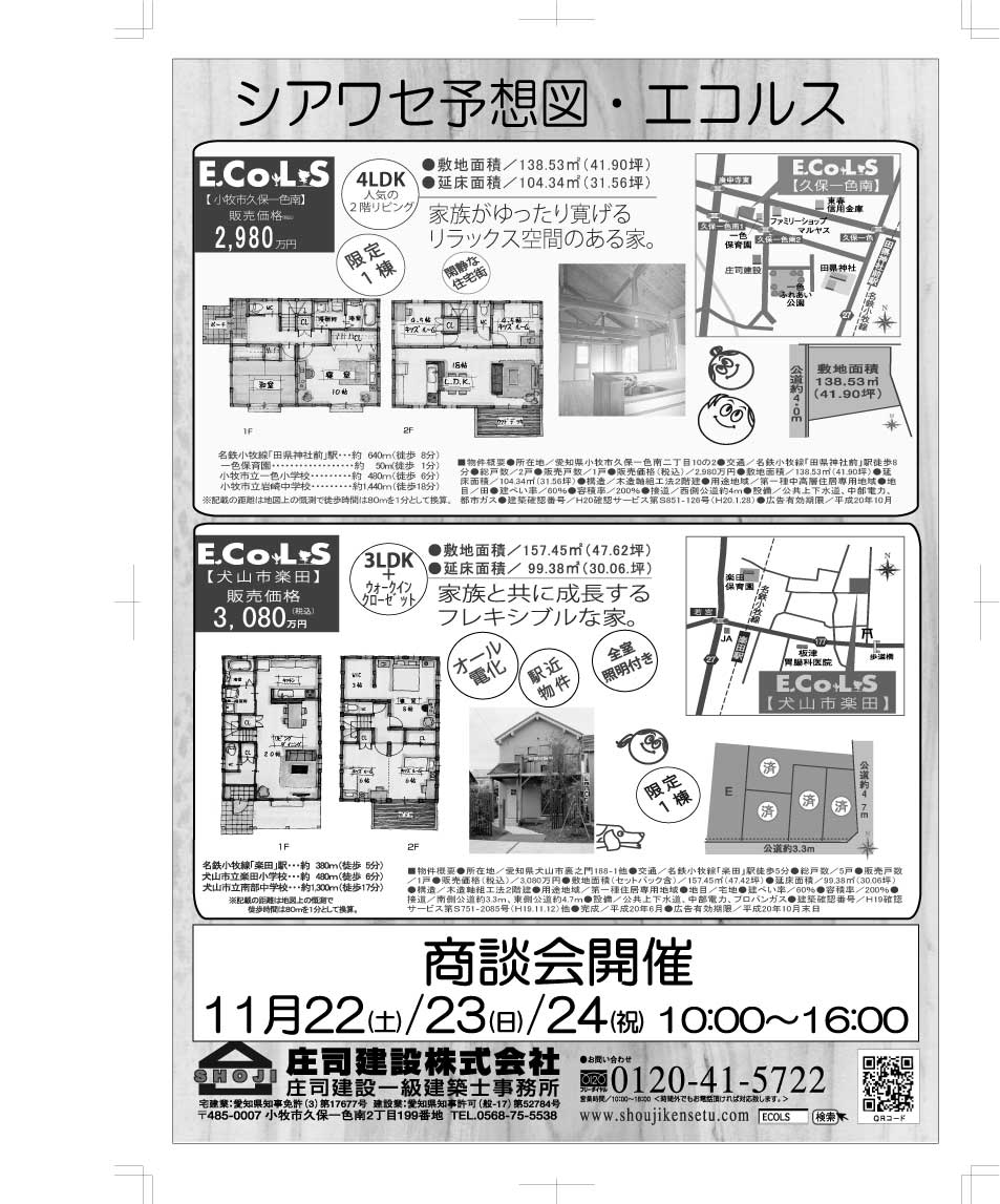 楽田久保一色チラシ11.22