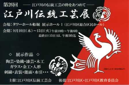江戸川伝統工芸展DM