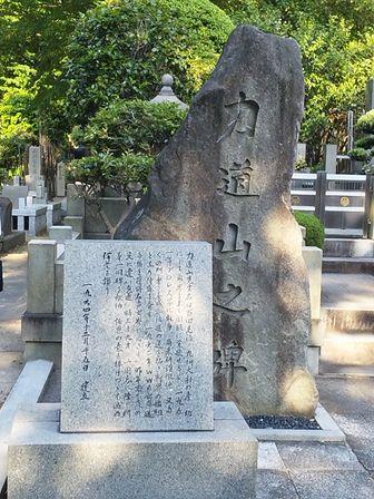 力道山の墓