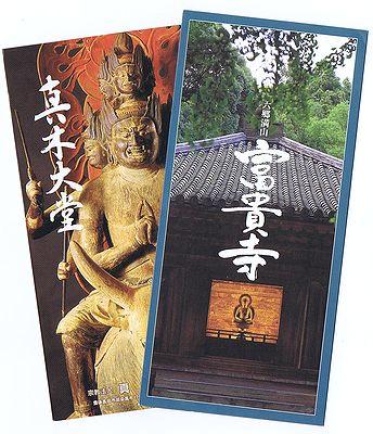 真木大堂、富貴寺