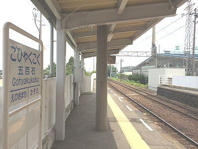 五百石駅2
