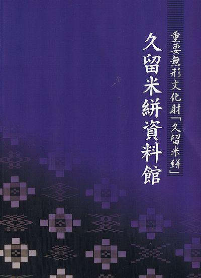 久留米絣資料館