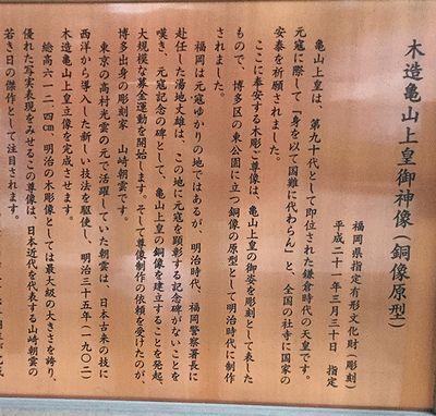亀山上皇尊像2